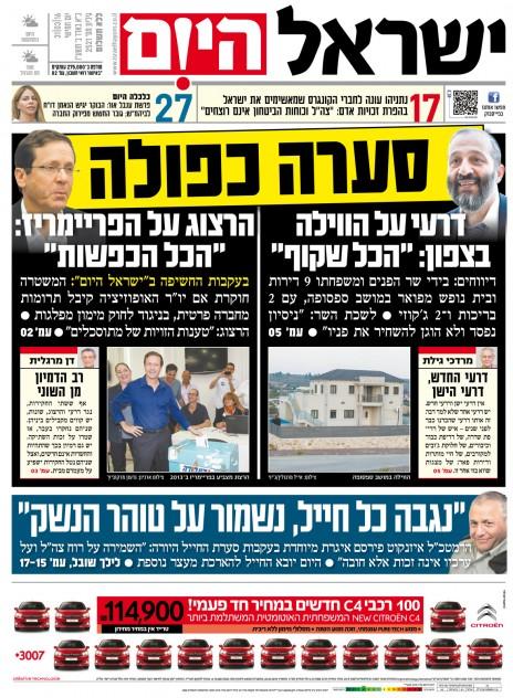 israel-hayom3132016