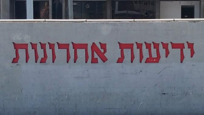"""סמליל """"ידיעות אחרונות"""" על חומת בניין המערכת הישן בתל-אביב. 31.3.2016 (צילום: איתמר ב""""ז)"""
