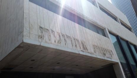 """חזית בית """"ידיעות אחרונות"""" בתל-אביב בשלבי פינויו האחרונים. 31.3.16 (צילום: איתמר ב""""ז)"""