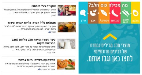 """מבחר הפניות ובאנר, מתוך ערוץ """"תזונת ילדים"""" באתר ynet (צילומי מסך)"""