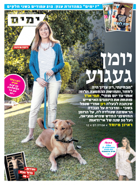 yedioth_7days_842016