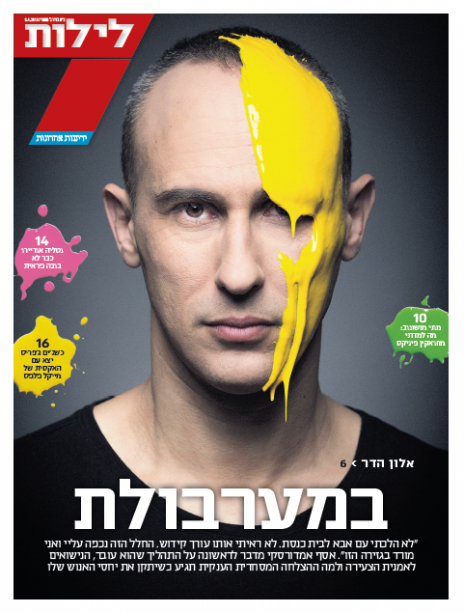 yedioth_7nights_842016