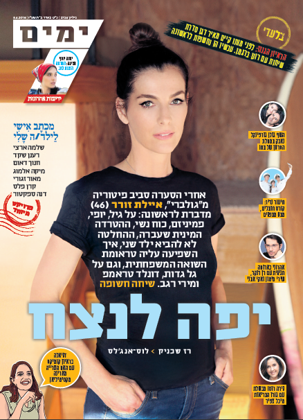 yedioth_7days2_842016