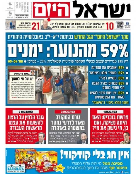 """שער """"ישראל היום"""", 13.4.2016"""