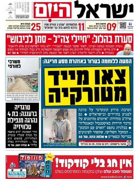 israelhayom_1042016