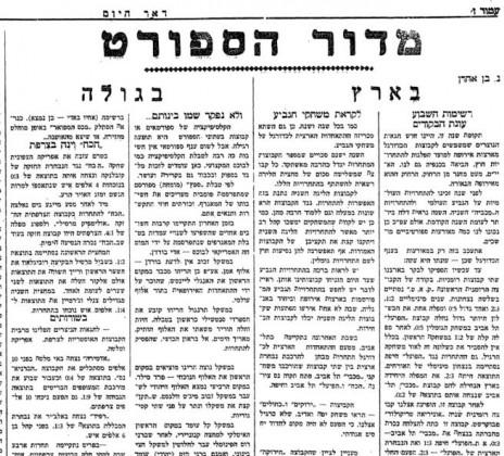 """מדור הספורט בעיתון """"דואר היום"""", 1936"""