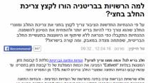 """""""למה הרשויות בבריטניה הורו לקצץ צריכת החלב בחצי"""", הכתבה שנמחקה ממדור הבריאות ב-ynet"""
