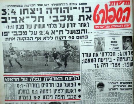 """שער """"חדשות הספורט"""", 1979"""