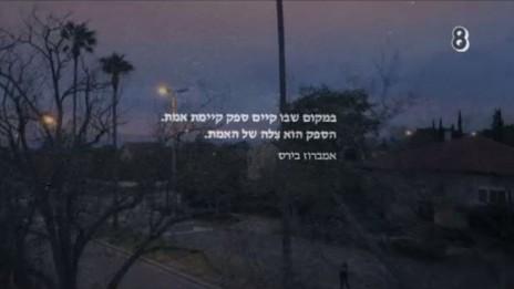 """צילום מסך מפתיח הסדרה """"צל של אמת"""""""