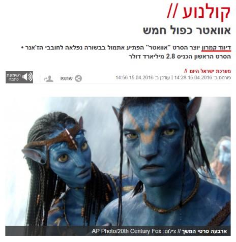 """ג'יימס, לא דייוויד. ובטח שלא דיווד. אתר """"ישראל היום"""", 15.4.16"""