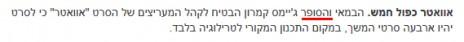 """תסריטאי, לא סופר. אתר """"ישראל היום"""", 15.4.16"""