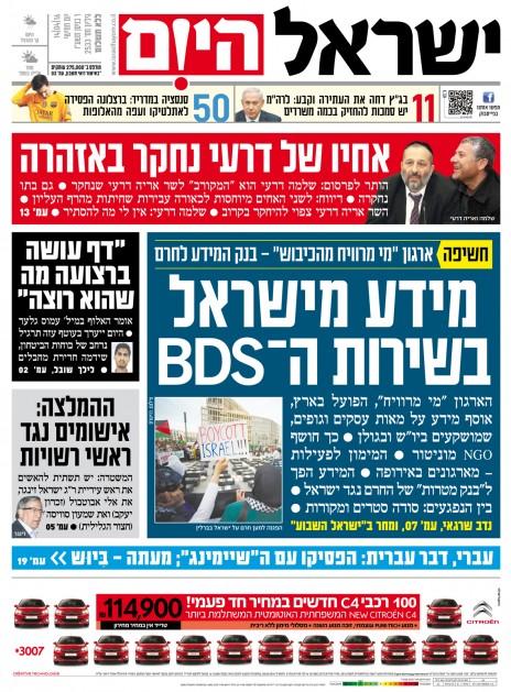 israel-hayom1442016