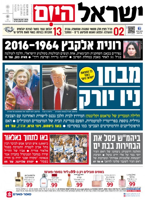 israel-hayom2042016