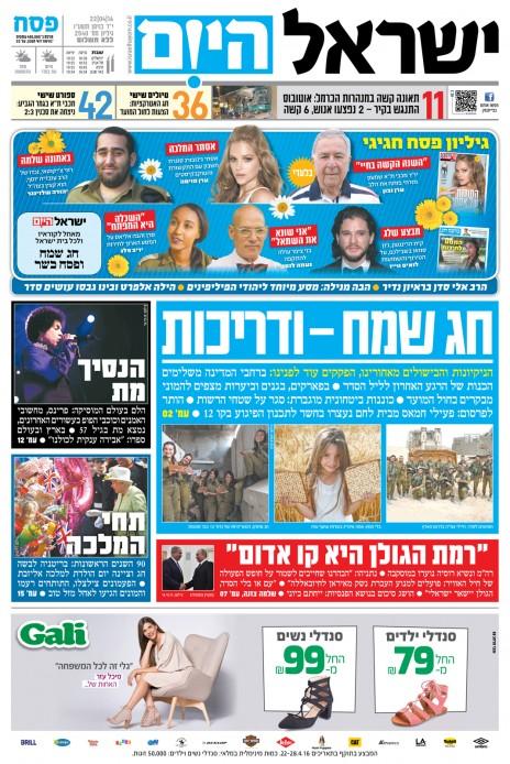 israel-hayom2242016