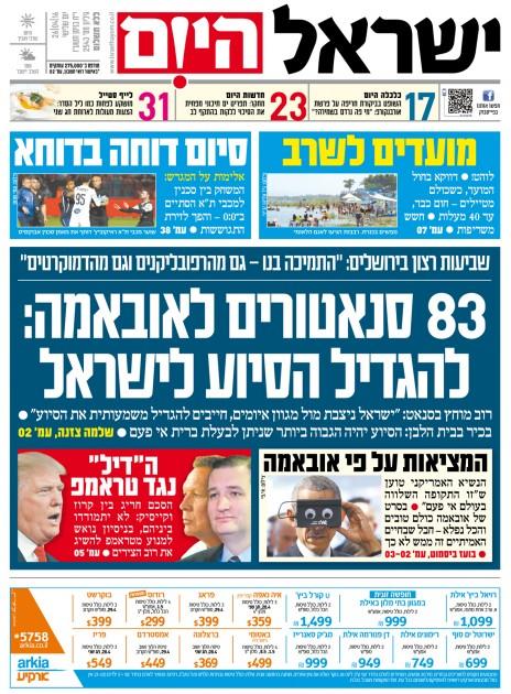 israel-hayom2642016