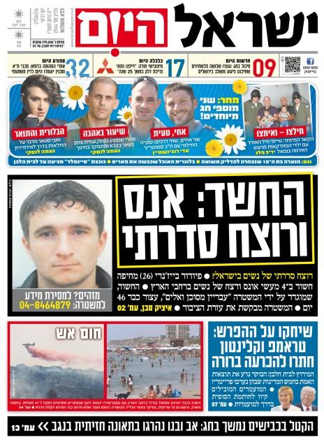 israel-hayom2742016