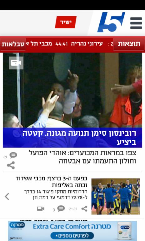 """""""רובינסון סימן תנועה מגונה"""", אתר ערוץ הספורט (צילום מסך)"""