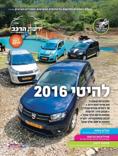 yedioth-cars2142016