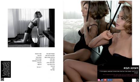 """הפקת האופנה """"העונג הבא"""", מגזין """"את"""", פברואר 2015 (צילום מסך)"""