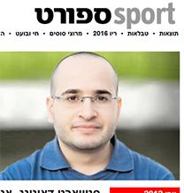 """תמונתו של יאיר קטן וההפניה למדור """"מירוצי סוסים"""" בערוץ הספורט של ynet (צילום מסך)"""