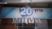 מערכת ערוץ 20 בתל-אביב (צילום: seedo.xyz)