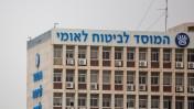 משרדי המוסד לביטוח לאומי בירושלים (צילום: יונתן זינדל)