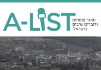 A-List, לוגו המאגר