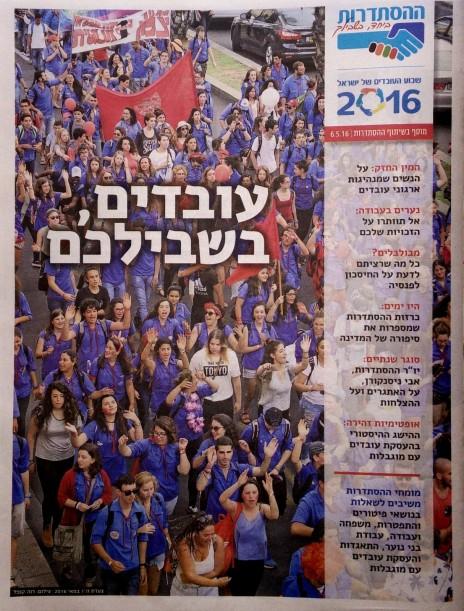 שער מוסף שבוע העובדים של ישראל 2016