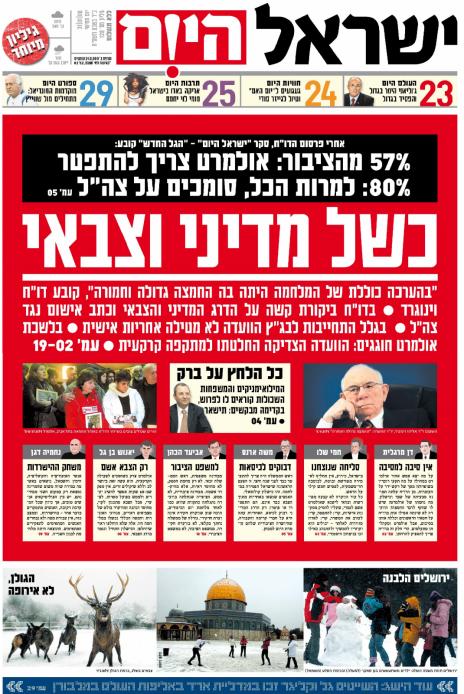 """""""ישראל היום"""", 31.1.2008"""