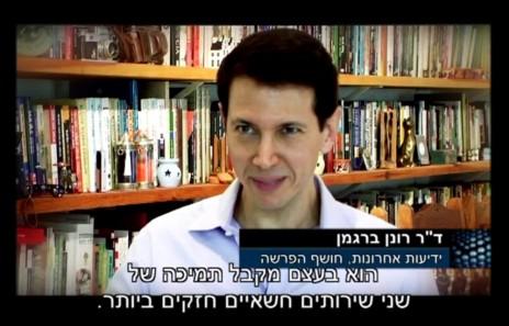 """רונן ברגמן מספר על """"שומרוני"""" בתוכנית """"פנים אמיתיות"""", 2012 (צילום מסך)"""