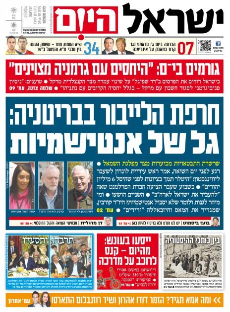 israel-hayom152016