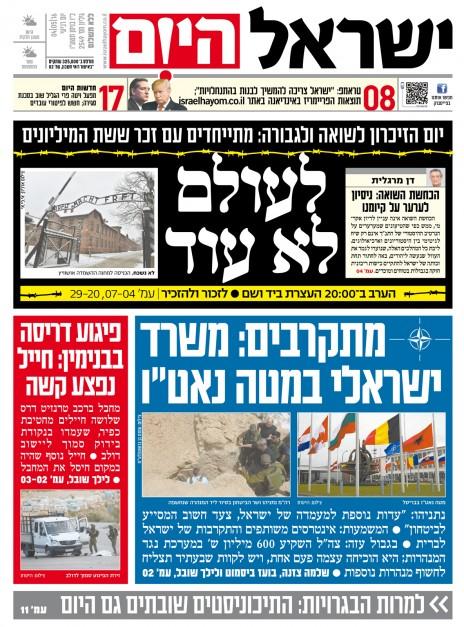israel-hayom452016