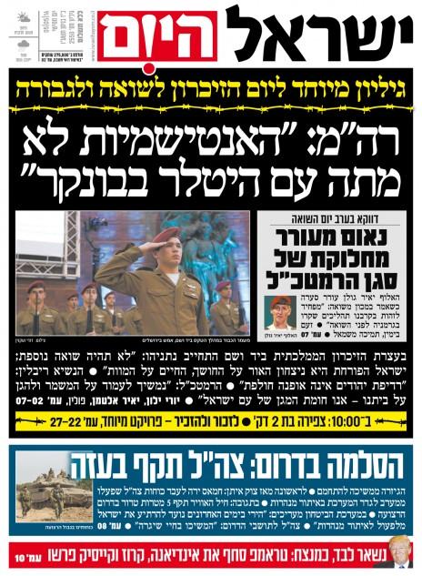 israel-hayom552016
