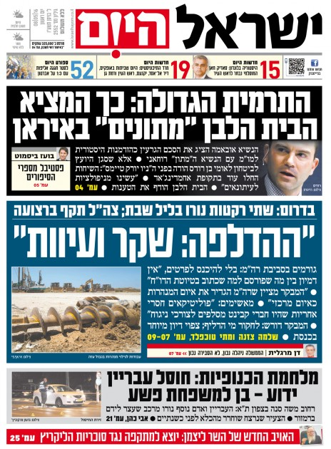 israel-hayom852016