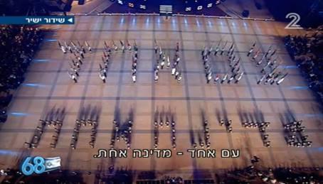 """""""עם אחד, מדינה אחת"""", מתוך טקס הדלקת המשואות בהר הרצל, 11.5.16 (צילום מסך)"""