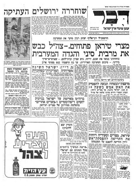 """""""דבר"""", 8.6; """"שוחררה ירושלים העתיקה"""""""