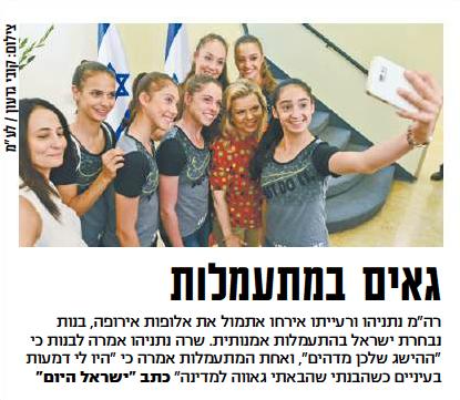 """""""ישראל היום"""", 24.6.2016"""