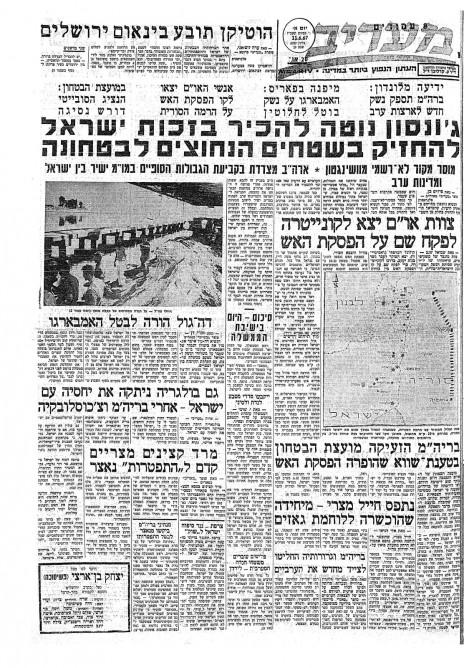 """""""מעריב"""", 11.6; """"ג'ונסון נוטה להכיר בזכות ישראל להחזיק בשטחים הנחוצים לבטחונה"""""""