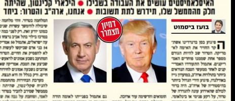 """הפרשנות של עמיר שיבי לפרשנות של בועז ביסמוט ו""""ישראל היום"""""""