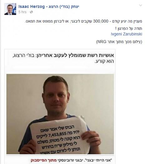 """ח""""כ יצחק הרצוג מפרסם בדף הפייסבוק שלו בדיחה על חשבונו (ואף אומר תודה)"""