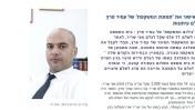 הודעה לעיתונות ובה תצלומו של יגאל לוי (צילום מסך)