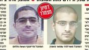 """""""דמיון מצמרר"""", """"ישראל היום"""" משווה בין המחבל מאורלנדו והמחבל מערערה - שניהם בעלי משקפיים ושיער קצוץ"""