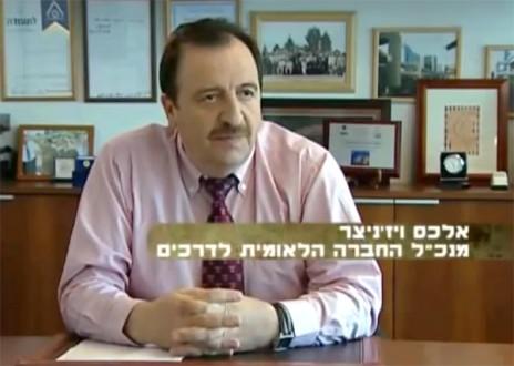 אלכס ויז'ניצר מדבר בשבח החברה הלאומית לדרכים (כיום נתיבי-ישראל) בערוץ ההיסטוריה (צילום מסך)
