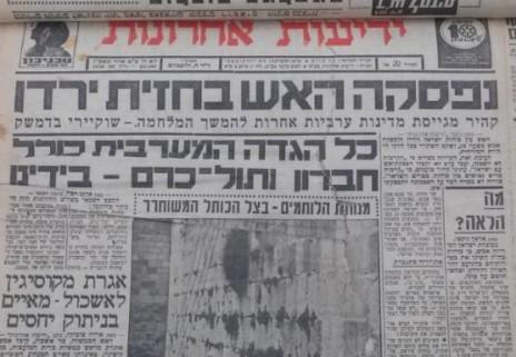 """""""ידיעות אחרונות"""", 8.6; """"נפסקה האש בחזית ירדן"""""""