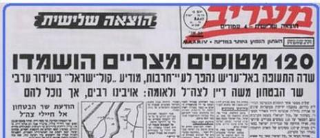 """""""מעריב"""", 5.6, מהדורה שלישית; """"120 מטוסים מצריים הושמדו"""""""
