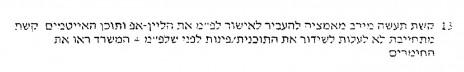 """סעיף 13 בחוזה בין קשת ולפ""""מ מ-2014 (לחצו להגדלה)"""