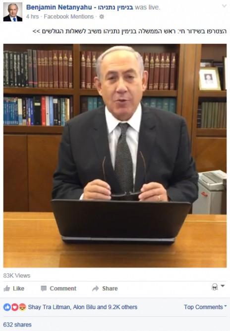 ראש הממשלה בנימין נתניהו מראיין את עצמו בפייסבוק (צילום מסך)