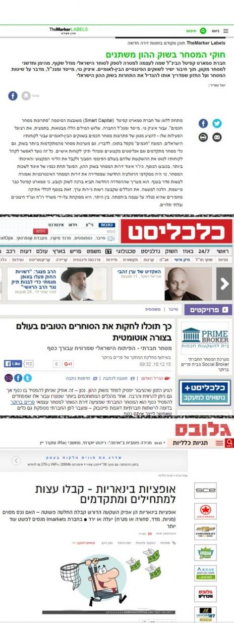 תוכן שיווקי של חברות הימורים פיננסיים באתרי העיתונים הכלכליים (צילומי מסך)