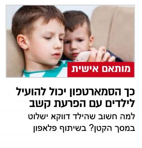 """""""כך הסמארטפון יכול להועיל לילדים עם הפרעות קשב"""", אתר """"וואלה"""""""