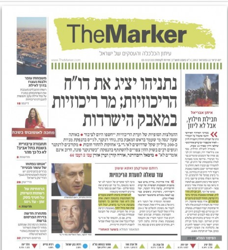 "שער ""דה מרקר"", 22.2.2012"